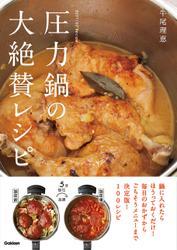 圧力鍋の大絶賛レシピ