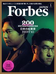 Forbes JAPAN(フォーブス ジャパン)  (2020年1月号)