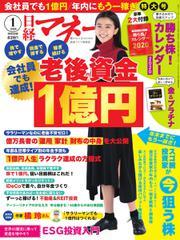 日経マネー (2020年1月号)