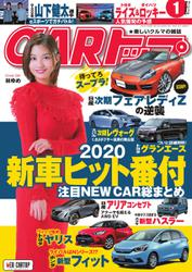 CARトップ(カートップ) (2020年1月号)
