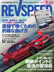 REV SPEED(レブスピード) (2020年1月号)