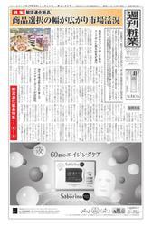 週刊粧業 (第3186号)