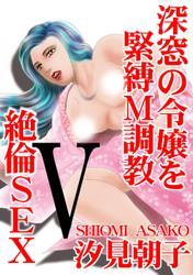 絶倫SEX 5 深窓の令嬢を緊縛M調教