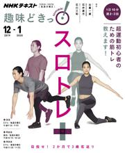 NHKテレビ 趣味どきっ!(月曜) (スロトレ+(プラス) 目指せ!2か月で3歳若返り2019年12月~2020年1月)