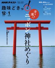 NHKテレビ 趣味どきっ!(火曜) (幸せ運ぶ! ニッポン神社めぐり2019年12月~2020年1月)
