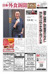 日本外食新聞 (2019/11/25号)
