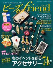 ビーズfriend(Vol.65)