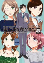 東京No Vacancy