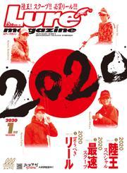 Lure magazine(ルアーマガジン) (2020年1月号)