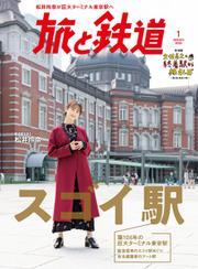 旅と鉄道 (2020年1月号)