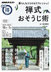 NHK まる得マガジン (暮らしもココロもリフレッシュ! 禅式おそうじ術2019年12月/2020年1月)