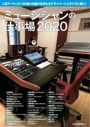 SOUND DESIGNER (サウンドデザイナー)増刊 (ミュージシャンの仕事場2020)