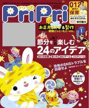 PriPri(プリプリ) (2020年1月号)