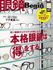 眼鏡Begin(ビギン) (Vol.27)