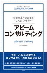 """企業研究BOOK2020 企業変革を実現する""""リアルパートナー"""" アビームコンサルティング"""