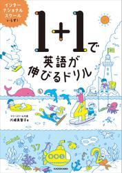 【PDFダウンロード付き】1+1で英語が伸びるドリル