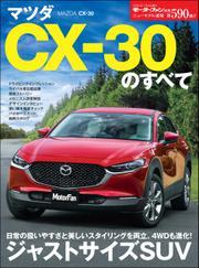 モーターファン別冊 ニューモデル速報 第590弾 マツダ CX-30のすべて