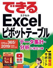 できるExcel ピボットテーブル Office 365/2019/2016/2013対応 データ集計・分析に役立つ本