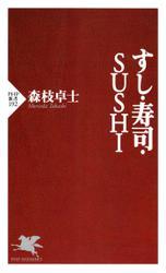 すし・寿司・SUSHI