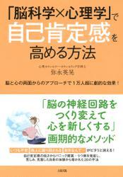 「脳科学×心理学」で自己肯定感を高める方法(大和出版)