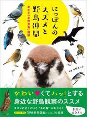 にっぽんのスズメと野鳥仲間