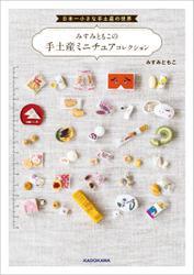 日本一小さな手土産の世界 みすみともこの手土産ミニチュアコレクション