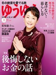 ゆうゆう (2020年1月号)