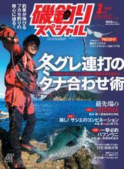 磯釣りスペシャル (2020年1月号)