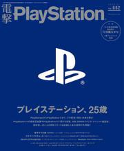 電撃PlayStation Vol.682