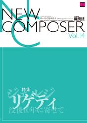 NEW COMPOSER(Vol.14)