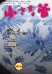 小さな蕾 (No.618)
