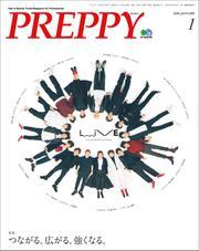 PREPPY(プレッピー) (2020年1月号)