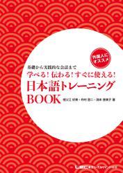 学べる!伝わる!すぐに使える!日本語トレーニングBOOK