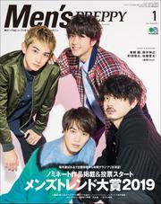 Men's PREPPY(メンズプレッピー) (2020年1月号)