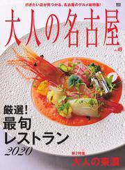 大人の名古屋 (vol.49)