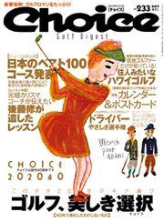 Choice(チョイス) (2020年新春号)