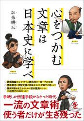 心をつかむ文章は日本史に学べ
