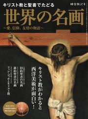 男の隠れ家特別編集 (キリスト教と聖書でたどる世界の名画~愛、信仰、友情の物語~)
