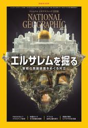 ナショナル ジオグラフィック日本版 (2019年12月号)