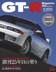 GT-R Magazine(GTRマガジン) (2020年1月号)
