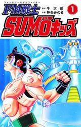 FM戦士 SUMŌキッズ 1