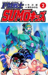 FM戦士 SUMŌキッズ 2