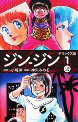 ジン-ジン デラックス版 1(1・2巻)