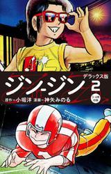 ジン-ジン デラックス版 2(3・4巻)