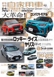 月刊 自家用車 (2020年1月号)