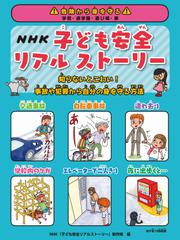 NHK子ども安全リアルストーリー
