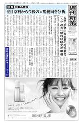 週刊粧業 (第3187号)