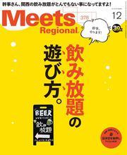 Meets Regional 2019年12月号・電子版