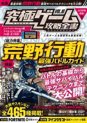 究極ゲーム攻略全書VOL.10~Switch初登場の荒野のバトルロイヤルゲームを超研究&最速攻略!