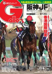 週刊Gallop(ギャロップ) (12月8日号)